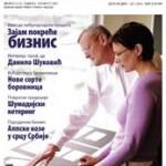 Економетар бр. 31, PDF