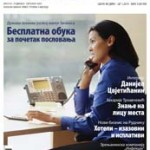 Економетар бр. 34, PDF
