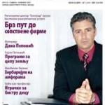 Економетар бр. 35, PDF