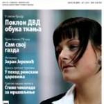 Економетар бр. 38, PDF