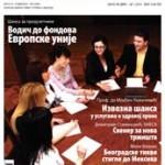 Економетар бр.42, PDF