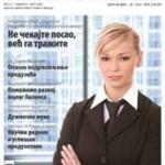 Ekonometar br. 51 PDF