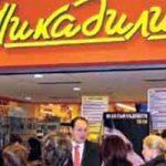 Српски брендови у Пикадилију